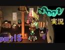 【懐かしの】勇者やらないRPG moonをやる part15【実況】