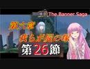 【The Banner Saga】茜お姉ちゃんの旗物語 第26節