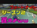フォートナイトのシーズン2、遅えよwwww 【マリオカート8DX】