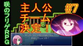 sakiquest3 #7:咲RPGを「咲-saki-」好きが全国編の話をしながらゆっくり実況(初見プレイ)