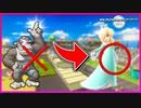 【マリカWii】ファンキー勢が初めてロゼッタを使ってみた結果!?【マリオカートWii】