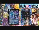 東方DM戦記5話RE[ビギナーズラック?]