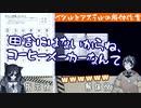 【ホロスターズ】コ ー ヒ ー メ ー カ ー 爆 発 事 件【奏手イヅル / アステル・レダ】