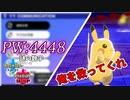 #6【ポケモン剣盾(SEASON3)】Season3は初代統一PTで挑む 【実況プレイ動画】