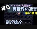 【トルネコの大冒険3】 毎日まったり初異世界の迷宮挑戦 トルネコ45戦目 #1