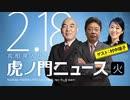 【DHC】2020/2/18(火) 百田尚樹×北村晴男×村中璃子×居島一平【虎ノ門ニュース】