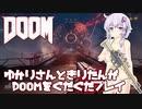 【VOICEROID実況】ゆかりさんときりたんがDOOMをぐだぐだプレイ part026【DOOM】