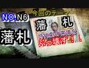 時代劇の描写は嘘だった…!?江戸時代藩札が日本の経済を動かしていた!?