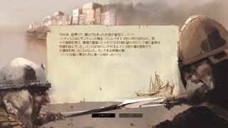 【AOE2 The Forgotten】バーリ実況プレイ1-1(バーリへの到着)
