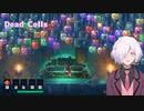 【DeadCells】今度こそ新エリアを見に行くぞ!【#VTuber 八重桜イブキ】