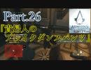 アサシンクリードユニティ実況プレイPart.26『貴婦人のブレイクダンスパンツ』