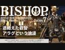【FF14】BISHOP 7th+(セルフアレンジver)ミラプリ紹介【店内紹介】