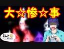 平成レトロゲームチョイス『ピクミン2』 その17