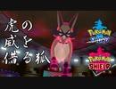【ポケモン剣盾】物理フォクスライの可能性は...【実況】