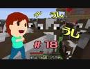 切磋 琢磨ゲーム初実況@マイクラ#18