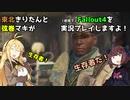 【Fallout4】弦巻マキと東北きりたんの初見Fallout4実況プレイ【ボイスロイド実況】4日目