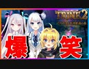 【コラボ】雪汝さん・音俣るかちゃんとチーム組んだら大爆笑wwww【TRINE2】