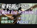 【初音ミク】星野源 「Week End」 【アコギ弾き語り風カバー】