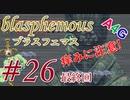 #26(完結) Blasphemous(ブラスフェマス日本語版) 初見プレイ実況動画 メトロイドヴァニア系高難度アクションゲーム by A4G(アラフォーゲームス)