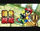 【マリオカート8DX】雑魚脱却のためにガチでCPと戦い叫ぶ男の実況【キノコカップ編】