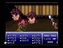【ファイナルファンタジーVI】FF6 実況プレイ143