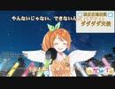 【花丸はれる / 花寄女子寮】 ダダダダ天使 歌ってみた (2020年2月1日放送分)