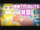 【塊魂TRIBUTE】転がして大きくするゲーム【#8】