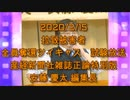 拉致被害者全員奪還ツイキャス 2020年02月15日試験放送分 安藤 慶太編集長 コメント無し
