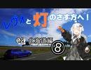 【紲星あかり車載】レヴォと灯のさす方へ! part02 北海道編⑧
