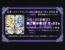 M3-2020春『TatshMusicCircle XFD HARMONIX』 物語†音楽ゲーム・女性Vocal