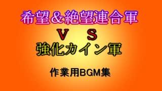 【MUGEN】希望&絶望連合軍VS強化カイン軍【BGM集】