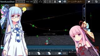 【Ballistic Craft: 弾導のアルケミスト】琴葉姉妹の魔弾作成