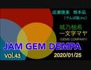 JAM GEM DEMPA!!!(第43回 2020.01.25)