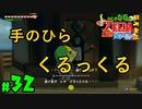 【小さな勇者の飲み実況】ゼルダの伝説 風のタクト HD part32【24歳フリーター】