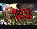 [FF14]坦々と実況プレイ Part559