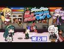 【VOICEROID実況】マキ達の乱闘行進曲マッハ4人対戦 第五回【くにおくんシリーズ】