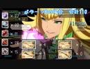 【グラブルVS】 RPGモード 検証 ハード コロッサス戦ノーダメ&フルチェイン 「本題は……」