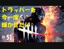【デッドバイデイライト】#51 トラッパーの強みを最大限に発揮 実況プレイ PS4【DEAD BY DAYLIGHT】