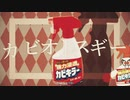カビオトスギー【カビキラー×ドラマツルギー】