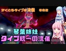 【ポケモン剣盾】琴葉姉妹 タイプ統一の流儀【かくとうタイプの流儀その2】