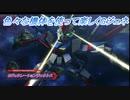 【Gジェネレーションジェネシス】色々な機体を使って楽しくGジェネ Part56(2/2)