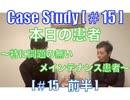 CaseStudy[#15-①] 本日の患者〜特に問題の無いメインテナンス患者〜[#15-前半]