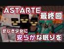 【マイクラ】死闘アスタルテ戦!?最高の雰囲気をぶち壊してしまう勇者の物語【最終回】