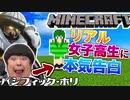 【パシフィック・ヒム】マイクラでやってみたwww  【Minecraft】