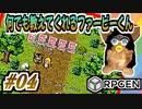 【生放送RPGEN実況】Furby!知恵袋 #04
