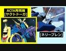 ACfA再現機[ネリーブレン・ヤクトドーガ]ドリフトターン攻略