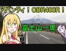 【VOICEROID車載】アバンティ!CBR400R!part 13 富士山一周編