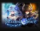 【神バハ】 Blizzard heart