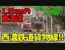 【迷列車の旅】1.9km2駅だけの東海道本線!!廃線感漂う西濃鉄道線を探訪【18きっぷ2019春三日目貨物編】