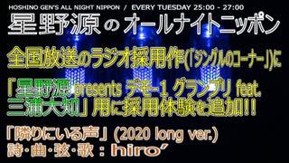 【星野源ANN】hiro'「隣りにいる声」 【星野源 presents デモ-1 グランプリ feat. 三浦大知 応募作】